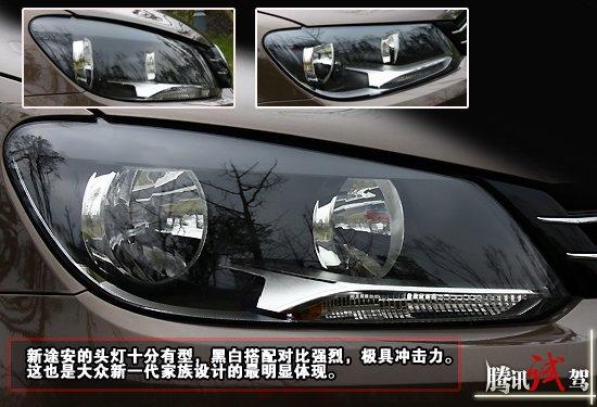 动力配置更实用 腾讯试驾上海大众新途安