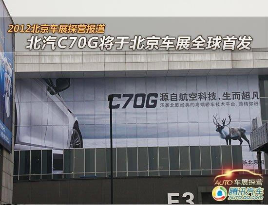 [北京车展探营]北汽C70G将于北京车展首发