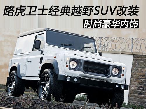 路虎卫士经典越野SUV改装 时尚豪华内饰