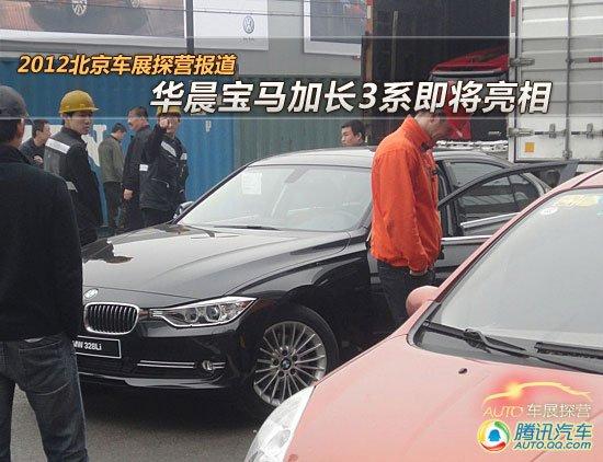 [北京车展探营]华晨宝马加长3系即将亮相