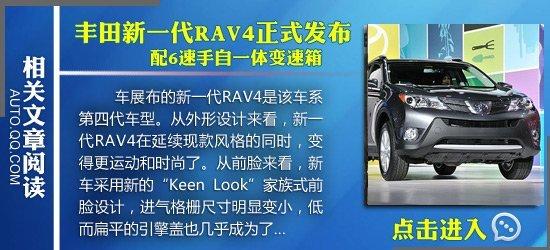 [国内车讯]国产新一代RAV4有望下半年上市