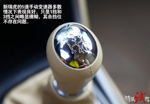 小虎声威 腾讯试驾奇瑞新瑞虎1.6S