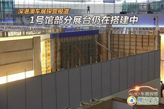 [深港澳车展探营]1号馆部分展台仍在搭建中