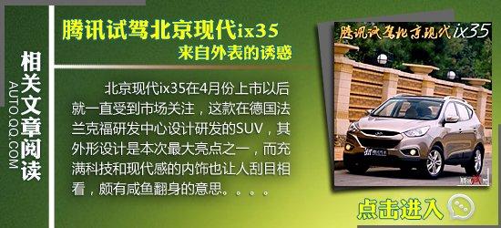 腾讯试驾2012款北京现代ix35 小有升级