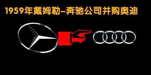 """奥迪汽车历史揭秘 曾被奔驰""""遗弃""""(图)"""