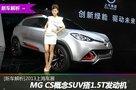 [新车解析]MG CS概念SUV亮相 搭1.5T发动机