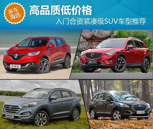 入门合资紧凑级SUV车型推荐 高品质低价格