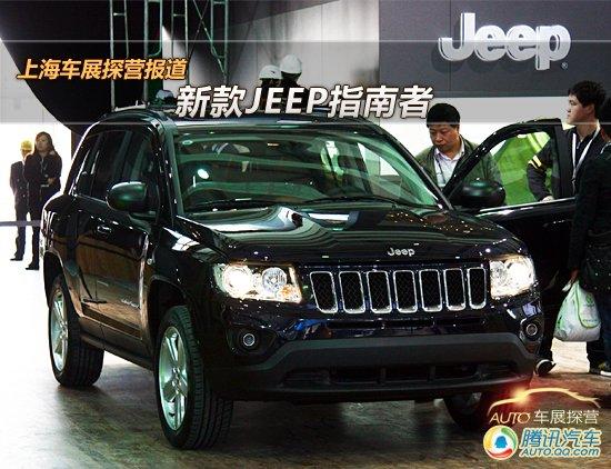 上海车展探营报道 新款Jeep指南者登场