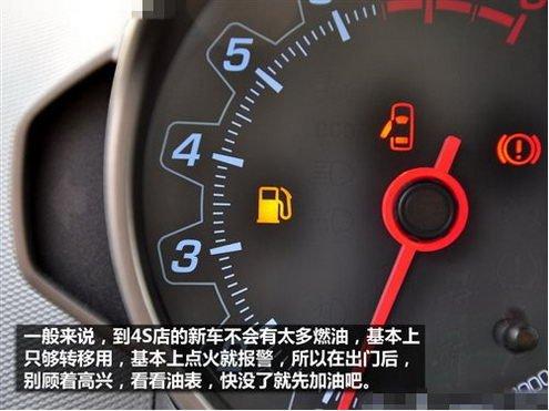 看大面更要看细节 消费者4S店提车注意事项