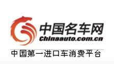 中国名车网