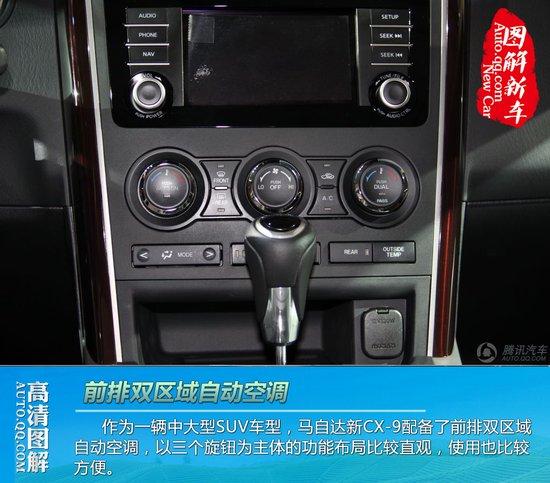 马自达新CX-9-马自达新CX 9亮相广州车展图片