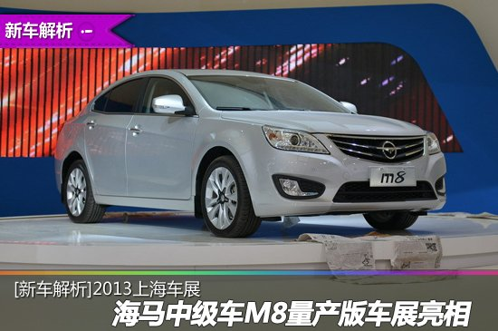 [新车解析]海马中级车M8量产版车展亮相
