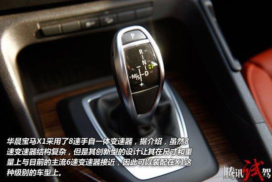 腾讯试驾华晨宝马X1 xDrive20i 安全为先