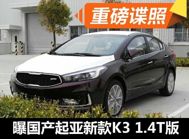 国产起亚新款K3 1.4T版曝光 或下月发布