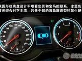 中华H530仪表盘