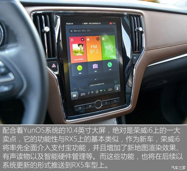 上汽集团 荣威i6 2017款 基本型