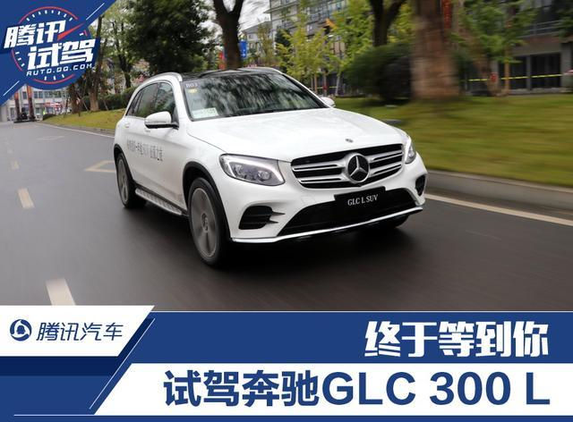 终于等到你 试驾奔驰GLC 300 L