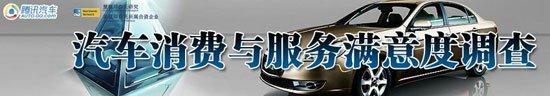 2011汽车销售和售后服务满意度调查报告
