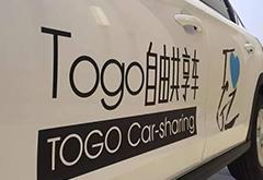 罗兰贝格:中国共享经济市场规模将达2300亿美元
