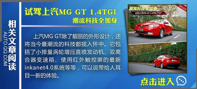 MG GT对比马自达3昂克赛拉 运动型男大比拼