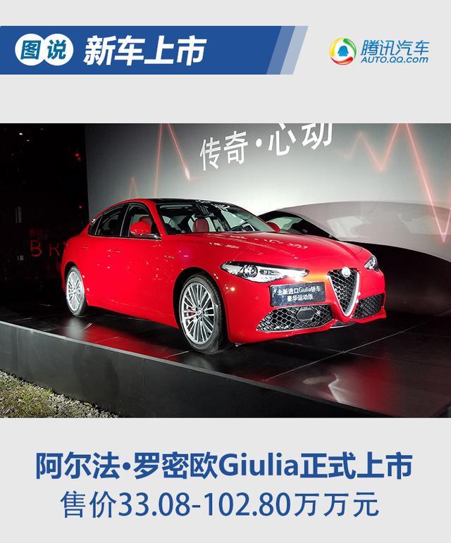 Giulia全系正式上市 售33.08-102.80万