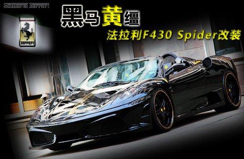 黑色跃马黄色缰绳 法拉利F430 Spider改装