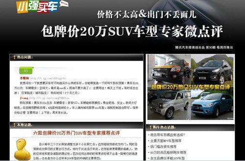 六款包牌价20万热门SUV车型专家推荐点评