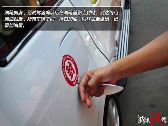 腾讯体验2012款瑞虎节油之旅 能驱能省