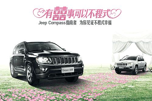 "Jeep指南者打造七夕情人节""幸福攻略"""