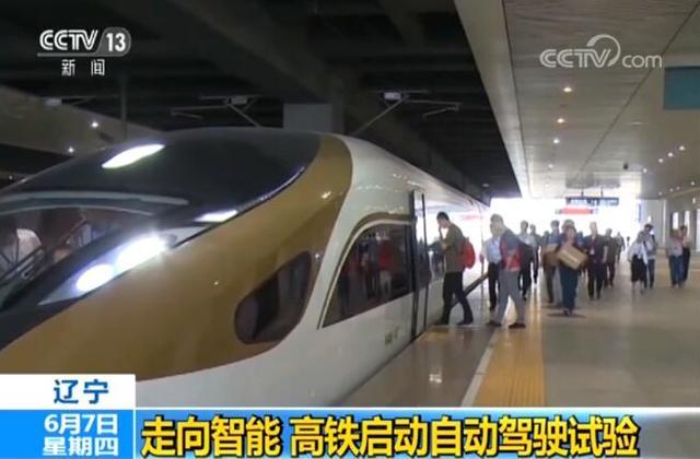 中国铁路启动智能高铁自动驾驶试验 最高时速达350公里