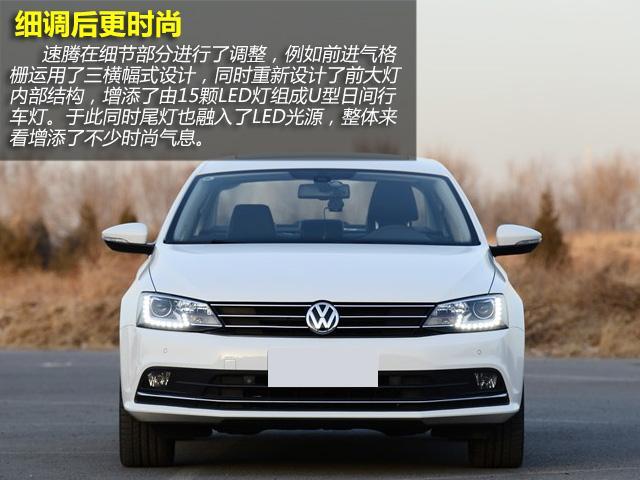 2015款速腾购车手册 荐1.6l舒适/230tsi豪华