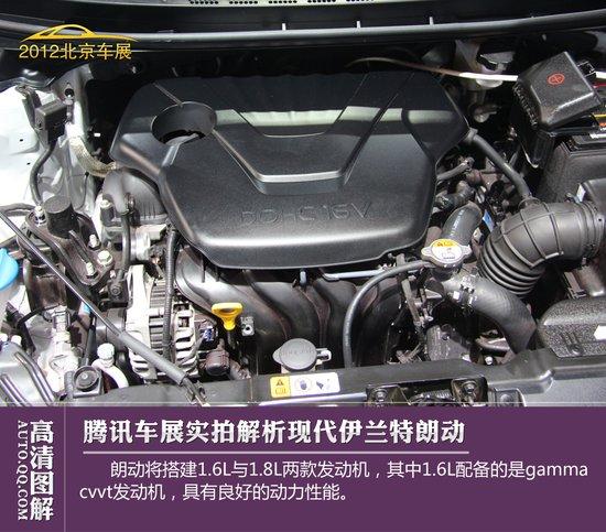 [图解新车]韩系家轿新典范 新伊兰特朗动_汽车_腾讯网