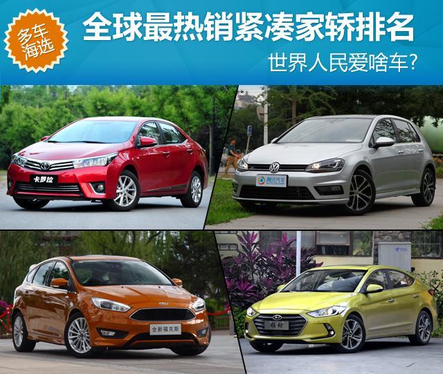 世界人民爱啥车 全球最热销紧凑家轿排名