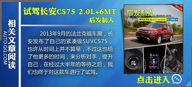 长安CS75对比哈弗H6 10万级自主SUV争霸战