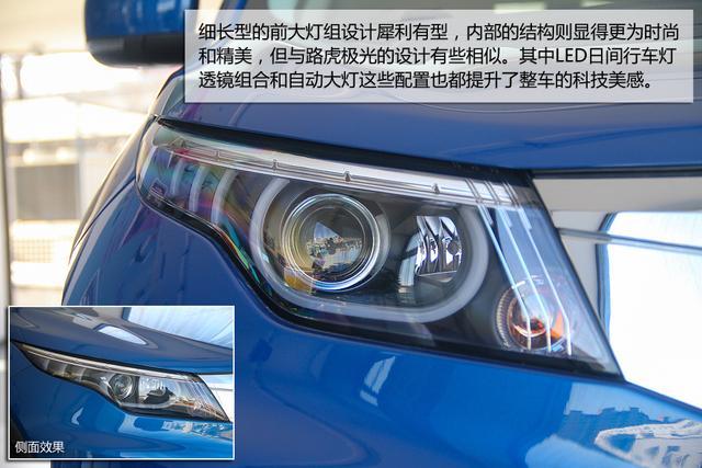 [新车实拍]观致5豪华型实拍 高品质精工之作