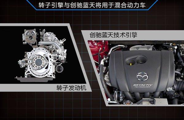 马自达将推混动车型 有望搭载转子引擎
