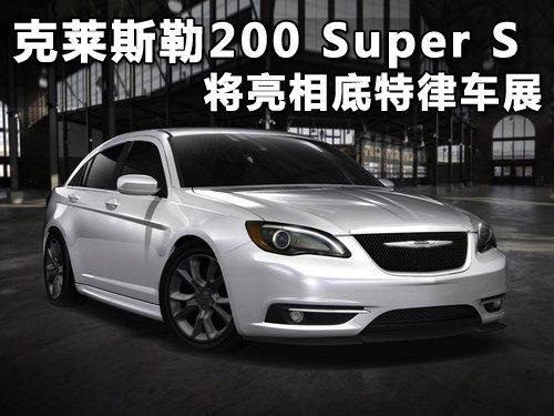 克莱斯勒200 Super S将亮相底特律车展