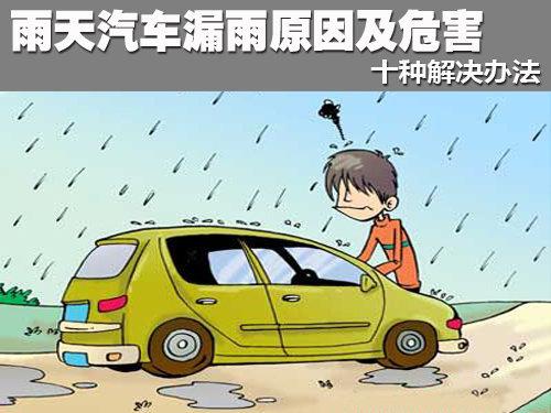 雨天汽车漏雨原因以及危害 十种解决办法