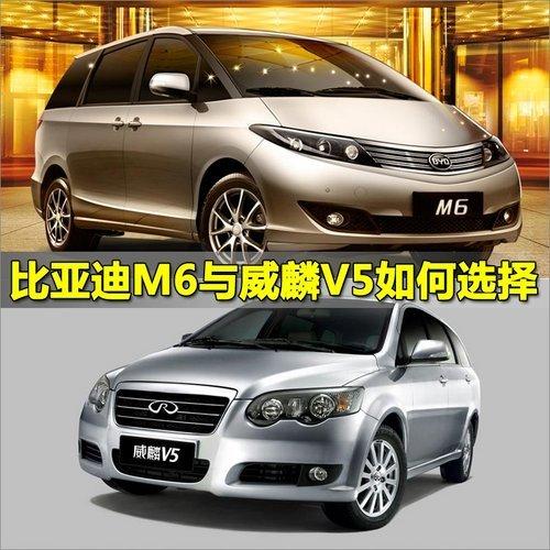 舒适商务车 比亚迪M6与威麟V5如何选择