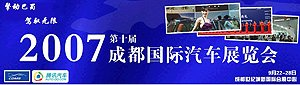 第十届成都国际汽车展览会