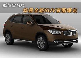 中华全新SUV