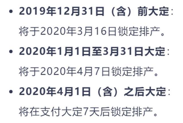 4月开始 2020款蔚来ES8交付时间已定