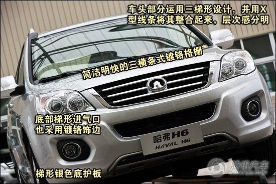 哈弗H6全系车型购车手册 尊贵型值得购买