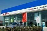 丰田上半年在华销量低于市场整体水平
