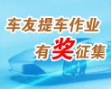提车作业征集大赛征集_2013广州车展_腾讯汽车
