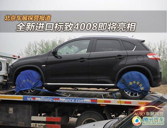 [北京车展探营]全新进口标致4008即将亮相