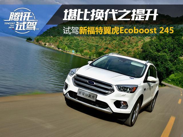 试新福特翼虎Ecoboost 245 堪比换代之提升