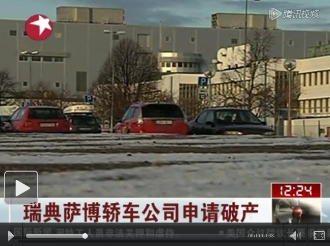 瑞典萨博轿车公司申请破产