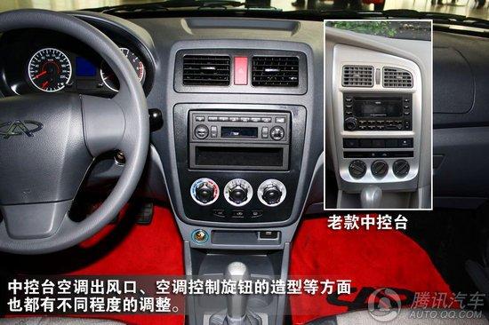 奇瑞旗云2全系购车手册 顶配车型值得购买高清图片