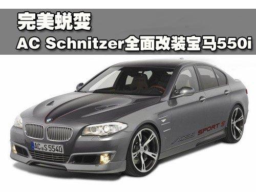 完美蜕变 AC Schnitzer全面改装宝马550i